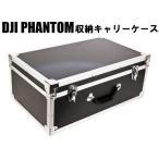 [BOX-B4P] DJI Phantom4 pro 対応 キャリーケース ファントム4 プロ プラス ボックス ドローン カバン ケース 収納 軽量 頑丈 専用 phantom 3 4 box case