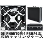 DJI Phantom 4 Phantom4 pro plus ファントム ドローン ボックスBOX ケースCase バック 収納  軽量 頑丈 プロペラを装着して収納可能