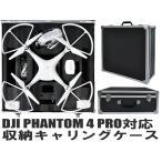 【送料無料】【BOX-H】DJI Phantom 3 4 pro pro+ ファントム ドローン バックパック リュックサック ボックス ケース バッグ 防水チャック 収納  軽量