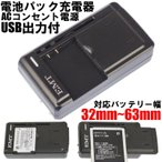 【代引不可】【EMT-6】【New 高出力タイプ登場!600mA★電池充電器 】docomo AQUOS PHONE si SH-01E(電池パック SH36)etc:バッテリーチャージャー