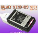 【代引不可】GALAXY S2 SC-02C 電池パックSC03:専用充電器:バッテリー:単体充電器(800mA):