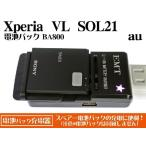 【代引不可】【UCB電池充電器】au XPERIA VL SOL21(電池パック BA800)etc:バッテリーチャージャー