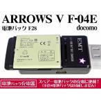 【代引不可】【UCB電池充電器】docomo ARROWS V F-04E(電池パック F28)etc:バッテリーチャージャー
