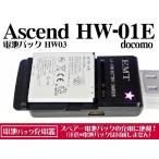 【代引不可】【UCB電池充電器】docomo Ascend HW-01E(電池パック HW03)etc:バッテリーチャージャー