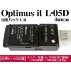 【代引不可】【UCB電池充電器】docomo Optimus it L-05D(電池パック L18)etc:バッテリーチャージャー