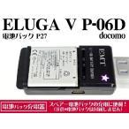 【代引不可】【UCB電池充電器】docomo ELUGA V P-06D(電池パック P27)etc:バッテリーチャージャー