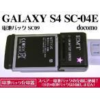 【代引不可】【UCB電池充電器】docomo GALAXY S4 SC-04E(電池パック SC09)etc:バッテリーチャージャー