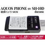【代引不可】【UCB電池充電器】docomo AQUOS PHONE sv SH-10D(電池パック SH38)etc:バッテリーチャージャー