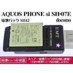 【代引不可】【UCB電池充電器】docomo AQUOS PHONE si SH-07E(電池パック SH42)etc:バッテリーチャージャー