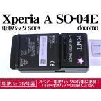 【代引不可】【UCB電池充電器】docomo Xperia A SO-04E(電池パック SO09)etc:バッテリーチャージャー