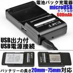 EMT-USB7701バッテリー充電器 リコー DB-65:GR、GR DIGITAL II 2、 III 3、 IV 4、GX200 G800