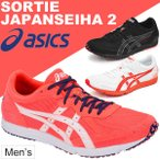ショッピングマラソン シューズ ランニングシューズ メンズ/アシックス asics SORTIE JAPANSEIHA 2 ソーティ ジャパンセイハ 2/男性用 マラソン サブ2.5/1011A005