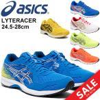 ランニングシューズ メンズ アシックス asics ライトレーサー LYTERACER/ジョギング マラソン レース トレーニング 部活 /1011A173