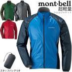 メンズジャケット ライトシェルジャケット ウインドブレーカー / モンベル mont-bell/ マウンテンジャケット アウター /1106521