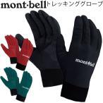 モンベル mont-bell /メンズ トレッキンググローブ 手袋     登山 スノボ スキー アウトドア/1118184