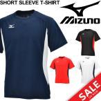 半袖 Tシャツ メンズ ミズノ mizuno メンズ 半そで シャツ マラソン ジョギング トレーニング ジム スポーツウェア 吸汗速乾 男性 MIZUNO /12JA7Q83