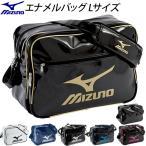 Mizuno ミズノ エナメルバッグ Lサイズ ショルダーバッグ スポーツバッグ/16DA307