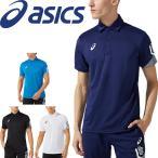 半袖 ポロシャツ メンズ アシックス asics リモ LIMOドライポロ/スポーツウェア トレーニング 吸汗速乾 男性 半袖シャツ トップス/2031C197