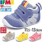 ショッピングベビーシューズ イフミー ベビーシューズ IFME ベビー靴 スニーカー ファーストシューズ 子供靴 つかまり立ち 歩き始め 幼児 11.5-13.0cm 男の子 女の子 安全 安心/22-7001