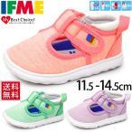 ショッピングベビーシューズ イフミー ベビーシューズ IFME ベビー靴 イフミーライト 子供靴 軽量 スニーカー 幼児 11.5-14.5cm ファーストシューズ 男の子 女の子 安全 安心/22-7002