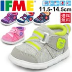 イフミー ベビーシューズ 男の子 女の子 IFME イフミーライト ベビー靴 スニーカー 11.5-14.5cm 子供靴 男児 女児 ファーストシューズ 乳児 幼児 軽量/22-7701