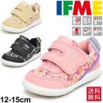ベビーシューズ イフミー 女の子 子ども/IFME イフミーライト スニーカー 子供靴 12.0-15.0cm 超軽量 ファーストシューズ フラワー/22-8703