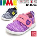 ショッピングファーストシューズ ベビーシューズ イフミー 男の子 女の子 子ども/IFME イフミーライト スニーカー 子供靴 12.0-15.0cm 軽量 ファーストシューズ/22-8705