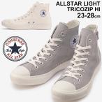 スニーカー ハイカット メンズ レディース シューズ/コンバース converse ALL STAR LIGHT オールスターライト トリコジップ  HI/軽量 カジュアル /3130461