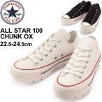 スニーカー 厚底 シューズ レディース/コンバース converse ALL STAR100 オールスター100 チャンク OX/ローカット ホワイト ブラック 女性 靴 くつ/3130531