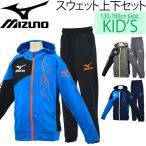 ジュニア スウェット上下セット 男の子 女の子 子ども Mizuno ミズノ キッズウェア パーカー ロングパンツ 130-160cm 男児 女児 MIZUNO/32JC7950-32JD7950