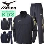 ジャージ 上下セット ジュニア 男の子 女の子 子ども/ミズノ MIZUNO ウォームアップシャツ ジャケット パンツ/ キッズ 子供服 130-160cm/32JC8415-32JD8415