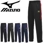 ジャージパンツ メンズ レディース ミズノ mizuno ウォームアップパンツ ロングパンツ トレーニング ランニング ジョギング /32JDG751