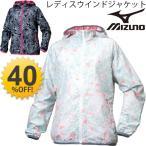 ミズノ レディース ウィンドブレーカー mizuno ウインドブレイカ― ジャケット アウター ランニング フィットネス 女性 ウェア 紫外線対策 UVカット/32ME5810