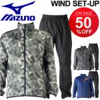 ミズノ メンズ ウィンド上下セット ウインドブレーカー ジャケット パンツ MIZUNO ウィンドブレイカー 男性 ランニング トレーニング /32ME7100-32MF7101