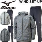ウィンドブレーカー 上下セット メンズ レディース/ミズノ Mizuno トレーニングウェア ウインドブレイカー ジャケット パンツ スポーツウェア/32ME8100-32MF8100