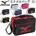 Mizuno ミズノ/エナメルバッグ Lサイズ スポーツバッグ ショルダーバッグ 斜めがけバッグ MIZUNO トレーニング 部活 通学 合宿 遠征 /33JS6010