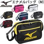 Mizuno ミズノ/エナメルバッグ Mサイズ スポーツバッグ ショルダーバッグ 斜めがけバッグ MIZUNO トレーニング 部活 通学 合宿 遠征 /33JS6011