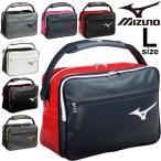 ショッピングエナメル エナメルバッグ ショルダーバッグ Lサイズ/Mizuno ミズノ スポーツバッグ 30L メンズ レディース ジュニア/通学 部活 ジム 鞄 かばん/33JS8210
