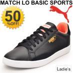 プーマ PUMA レディースシューズ マッチロウ 女性 スニーカー レザー MATCH LO BASIC SPORTS WMS 靴 くつ カジュアルシューズ コートタイプ 黒 ブラック/357543