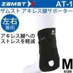 ザムスト ZAMST アキレス腱用サポーター ソフトサポート Mサイズ 左右兼用 AT-1 メンズ レディース 膝サポーター[1個(片方)入り] スポーツ 部活/370902