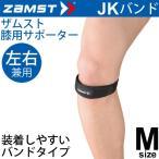 ザムスト ZAMST 膝用サポーター ソフトサポート Mサイズ 左右兼用 JKバンド メンズ レディース 膝サポーター[1個(片方)入り]/371002【取寄】