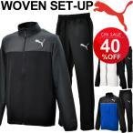ウーブン ジャケット パンツ メンズ 上下セット PUMA プーマ トレーニングウェア 薄手 ランニング ジム スポーツウェア 上下組 男性 セットアップ/515442-515443