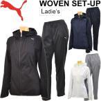 プーマ レディース ウーブン 上下セット PUMA ウインドブレイカー 裏メッシュ ジャケット パンツ ウインドブレーカー 女性 トレーニングウェア/515446-515447