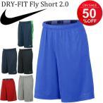 ナイキ NIKE DRY-FIT フライ ショート2.0 メンズ ハーフパンツ トレーニングパンツ 紳士・男性用 フィットネス スポーツウェア/519505