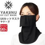 フェイスマスク UVカットマスク 丸福繊維 ヤケーヌ YAKeNU スタンダード ブラック 黒/紫外線対策 日焼け対策 スポーツ/560