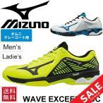 ショッピングラバーシューズ テニスシューズ メンズ レディース ミズノ Mizuno ウエーブエクシード 2 OC 人工芝・クレーコート用 テニス  WAVE EXCEED /61GB1812