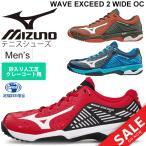 テニスシューズ メンズ ミズノ Mizuno ウエーブエクシード 2 WIDE OC/砂入り人工芝・クレーコート用 ソフトテニス テニス 3E相当 WAVE EXCEED/61GB1813