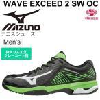 ショッピングシューズ テニスシューズ メンズ ミズノ Mizuno ウエーブエクシード2 SW OC/砂入り人工芝・クレーコート用 男性用 幅広 4E相当 ソフトテニス テニス WAVE EXCEED/61GB1814