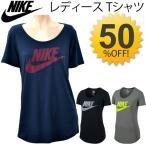 レディース 半袖 Tシャツ NIKE ナイキ BF リフレクティブ フューチュラTシャツ カットソー 女性 トップス スウォッシュ ロゴ プリントT  / 685497