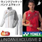 リンダン選手モデル LinDan ヨネックス YONEX ジャケット パンツ 上下セット バドミントン 限定モデル ウィンドブレーカー/70000LD 80000LD